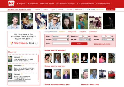 Хороший сайт для знакомств россия